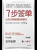 7步签单(风靡全美的桑德拉潜水艇销售法,历经50年、30个国家企业验证)