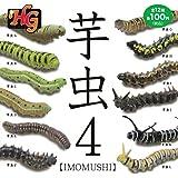 HG 芋虫4 全12種セット ガチャガチャ