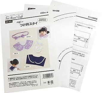 3db234a785ffae Amazon | 型紙・パターン ソーハウス・クラフト ベビー つけ衿スタイ SH ...