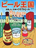 ビール王国 Vol.7 2015年8月号 (ワイン王国 別冊)