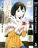 ソムリエール 5 (ヤングジャンプコミックスDIGITAL)