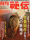 月刊 秘伝 2013年 07月号 [雑誌]