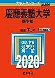 慶應義塾大学(医学部) (2020年版大学入試シリーズ)
