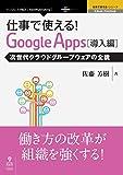 仕事で使える! Google Apps導入編 次世代クラウドグループウェアの全貌 (仕事で使える! シリーズ(NextPublishing))