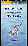 モチーフ・ビーズ: ジンベエザメ Beads Creatures' pattern book