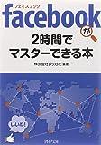 facebook(フェイスブック)が2時間でマスターできる本 (PHP文庫)