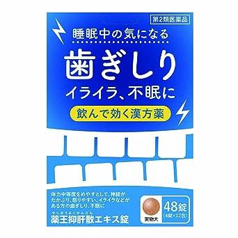 Amazon | 【第2類医薬品】薬王抑...