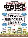 中古住宅の選び方がわかる本 (100%ムックシリーズ)