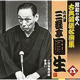 昭和の名人~古典落語名演集 六代目三遊亭圓生 六