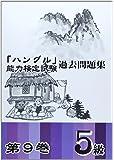 「ハングル」能力検定試験過去問題集〈第9巻〉5級
