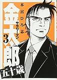 サラリーマン金太郎 五十歳 3 (ヤングジャンプコミックス)