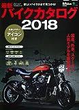 最新バイクカタログ2018 (エイムック 4028)