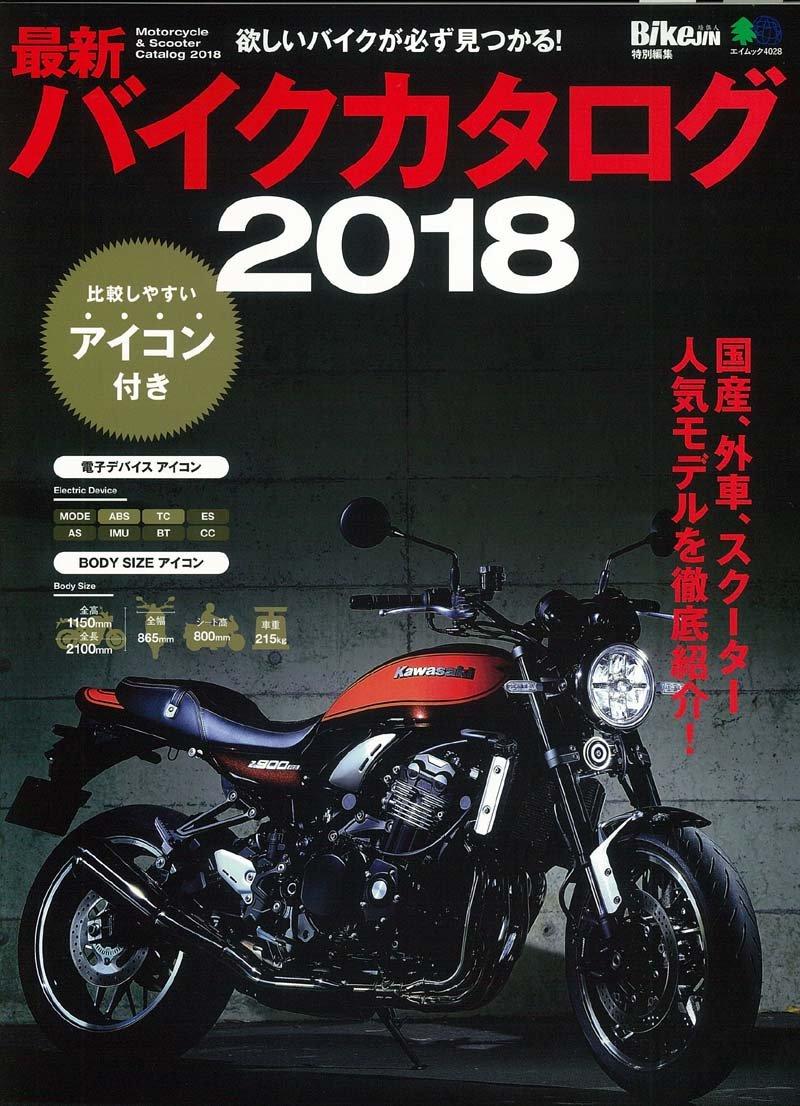 「最新バイクカタログ 2018」(エイ出版社)