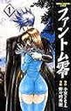 ファントム零 1 (少年チャンピオン・コミックス)