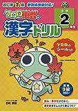 改訂第3版 小学2年生 ケロロ軍曹の漢字ドリル