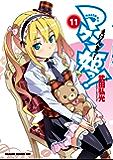 マケン姫っ!(11) (ドラゴンコミックスエイジ)