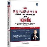 顶级评级法速查手册:如何招聘、培训及留住A类员工(第3版)