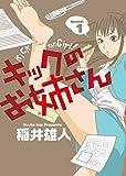 キックのお姉さん 1 (ビッグコミックス)