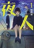 夜人 (1) (裏少年サンデーコミックス)