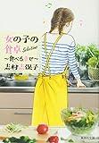 女の子の食卓Selections~食べる幸せ~ (集英社文庫 し 53-2)