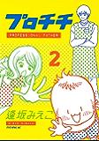 プロチチ(2) (イブニングコミックス)