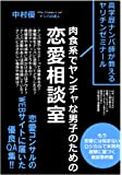ヤリチンゼミナール 高学歴ナンパ師が教える 肉食系ヤンチャ男子のための恋愛相談室