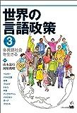 世界の言語政策 第3集―多言語社会を生きる