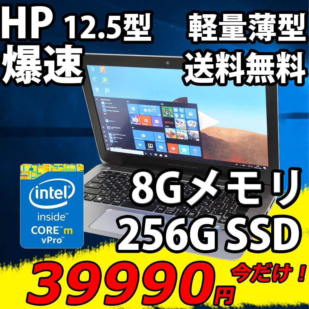 本物品質の 福袋 12.5型 HP 1020G1 美品/ Win10/ Win10 8GB// CoreM-5Y71 税無/ 8GB/ 256G-SSD/ 無線/ カメラ/ Office付/ 中古パソコン/ 税無 B07MGXK5MD, SQueeze SQuare:87c84638 --- movellplanejado.com.br