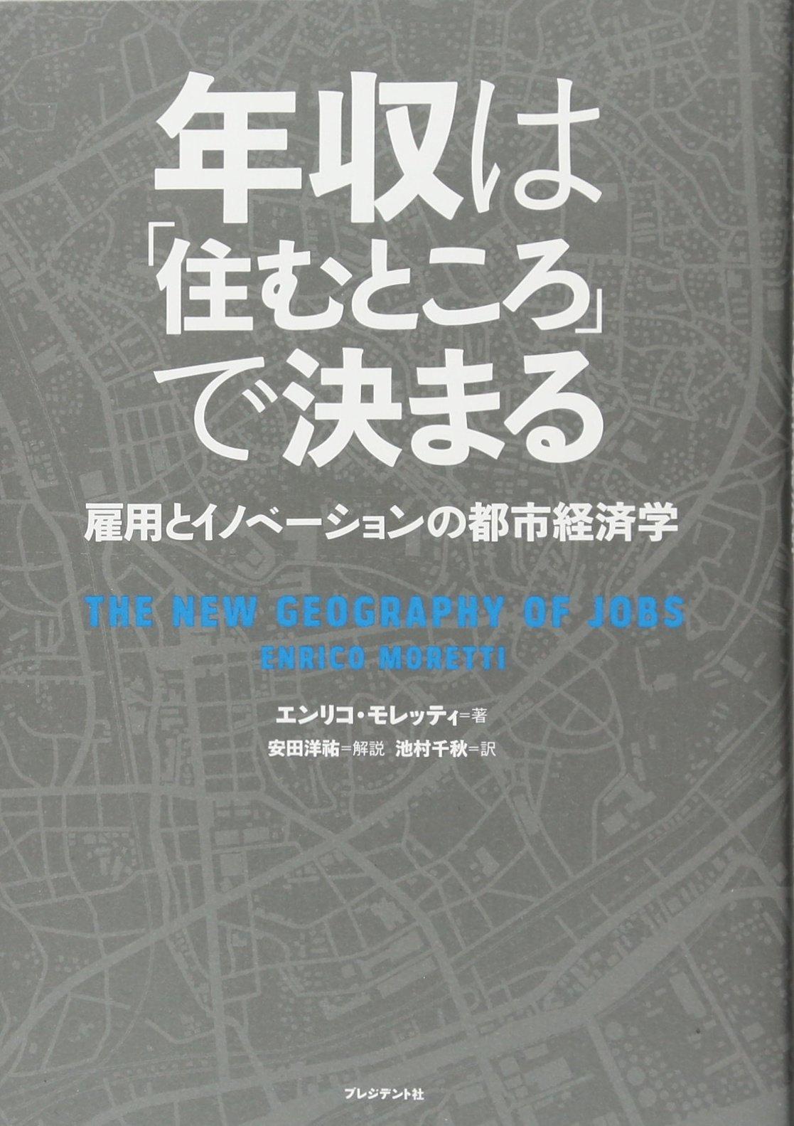年収は「住むところ」で決まる 雇用とイノベーションの都市経済学 ...