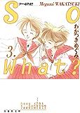 So What? 3 (白泉社文庫)
