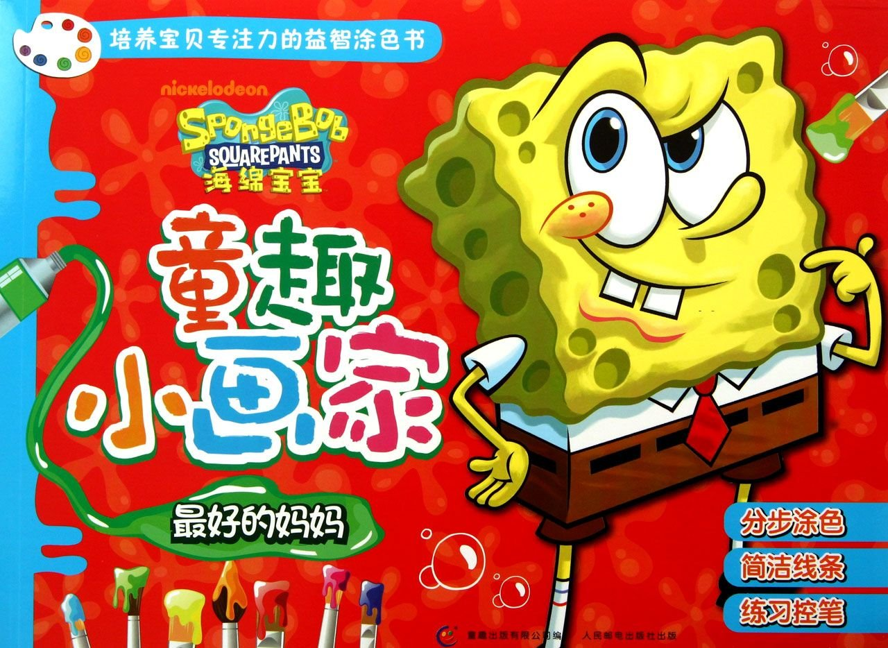 Best mom - SpongeBob playful little painter pdf epub