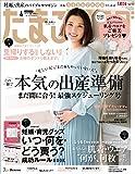 たまごクラブ 2018年4月号[雑誌]