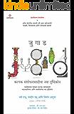 Jugaad (जुगाड ): Kalpak Sanshodhanasathicha Nava Drushtikon (Marathi Edition)