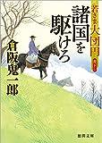 諸国を駆けろ: 若さま大団円 (徳間文庫)