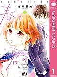 春と恋と君のこと 1 (マーガレットコミックスDIGITAL)