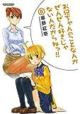 お兄ちゃんのことなんかぜんぜん好きじゃないんだからねっ!!(6) (アクションコミックス(コミックハイ! ))