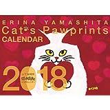 猫の足あとカレンダー2018年版