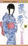 潔く柔く 9 (マーガレットコミックス)
