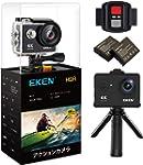 EKEN H9R アクションカメラ 4K高画質 WiFi搭載 30M防水「メーカー直販/1年保証付」 2インチ液晶画面 Full HD 25fps録画 ループ録画 リモコン付き 170度広角レンズ 映像再生 自撮り棒 高品質バッテリー2個 専用ケース ドライブレコーダーとして使用可能 ウェアラブルカ…
