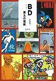 BD(ベー・デー)―第九の芸術