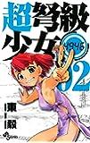 超弩級少女4946 2 (少年サンデーコミックス)