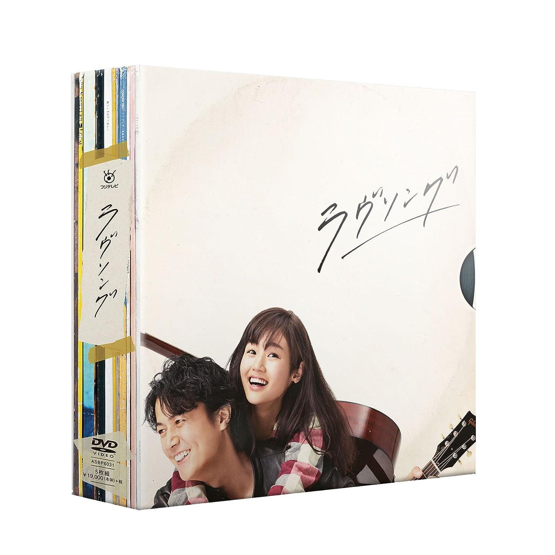 【早期購入特典あり】ラヴソング DVD BOX(「ラヴソング」オリジナルギターステッカー付き) B01GTHQZRY