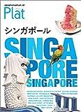 10 地球の歩き方 Plat シンガポール (地球の歩き方Plat)