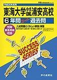 東海大学付属浦安高等学校 平成30年度用―6年間スーパー過去問 (声教の高校過去問シリーズ)