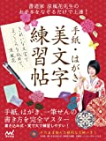 手紙・はがき美文字練習帖 書道家 涼 風花先生のお手本をなぞるだけで上達!