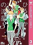 ひるなかの流星 3 (マーガレットコミックスDIGITAL)