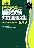 必修 救急救命士国家試験対策問題集2019