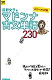 大学受験超基礎シリーズ マドンナ古文単語230 パワーアップ版
