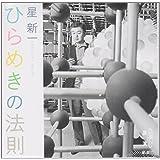ひらめきの法則 新潮CD (新潮CD 講演)