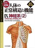 カラー図解 人体の正常構造と機能〈9〉神経系2